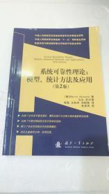 系统可靠性理论:模型、统计方法及应用(第2版)