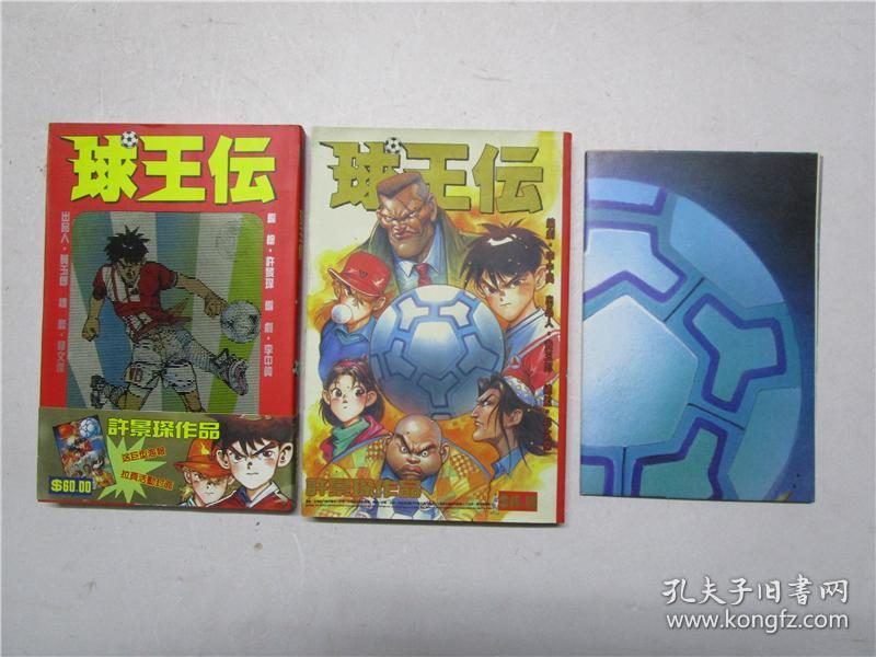 大32开原版床单许景琛《漫画传》第1,2册全共漫画球王图片