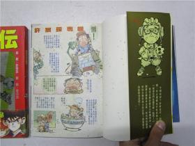 大32开原版球王许景琛《漫画传》第1,2册全共漫画小火影忍者和佐助樱图片