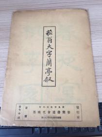 民国日本出版《菘翁大字兰亭叙》一袋活页14张全