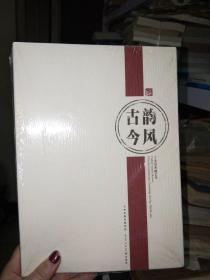 古韵今风【全新未开封】书架1