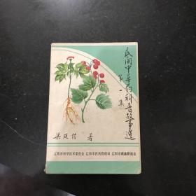 民间中草药科普故事选 第一集 1991年辽阳市科学技术委员会出版