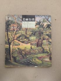 美丽台湾1911-2011