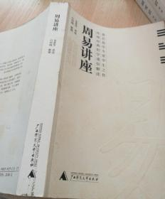 周易讲座 中国传统文化讲座系列 金景芳 绝版珍藏