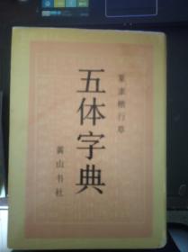 篆隶楷行草五体字典(6.1日进书)