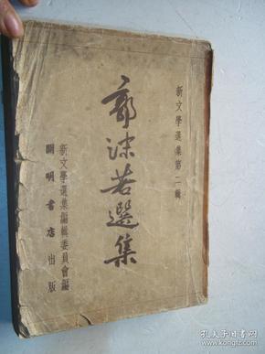 郭沫若选集(下,1942年版)[B----47]