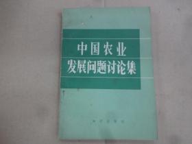 中国农业发展问题讨论集