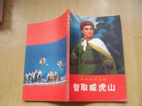 革命现代京剧(智取威虎山)**大32开.不缺页.有插画.70年一版1印品相好 【文革书--2】