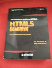 HTML5权威指南