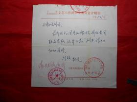 著名话剧、影视演员李如增 文革期间到上海采购样板戏服装、到北京探亲 介绍信、接待证  共4张