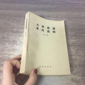 大学英语系列读物  第二册