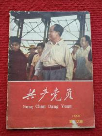 共产党员(1958年第22期)
