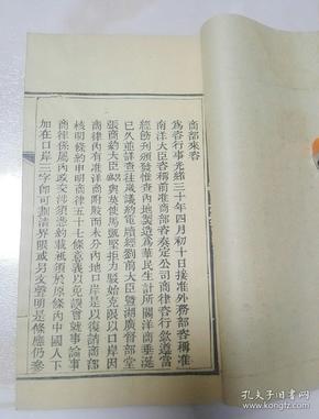光绪三十年 陕甘总督部堂抄文 吏部  商部来咨    线装木刻