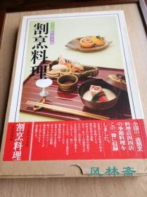 割烹料理 决定版·料理真髓 8开全彩 本格日本名店之创意赏析!