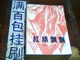 红旗飘飘选编本 第二集
