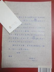 陕西省鲁迅研究会名誉会长 林理明 信件及小条一页