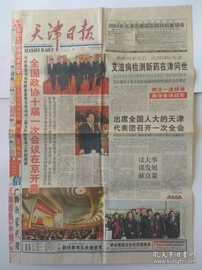 天津日报2003年3月4日【1-8版】【全国政协十届一次会议开幕】