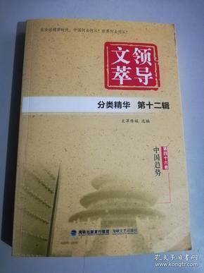 领导文萃 分类精华  第十二揖 第四十六卷 中国趋势