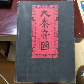 大秦帝国 第三部 金戈铁马 上卷(修订版)