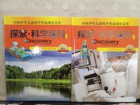 探索·科学百科(中阶):(2级B4)高科技医疗、(2级B2)珍贵的水资源、(2级B1)昆虫军团、(2级B3)印第安文化(4本合售)