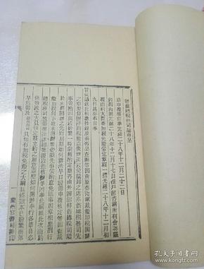 光绪二十八年  照录总税务司赫呈 户部 奏折  呈文  兰州官书局排印本