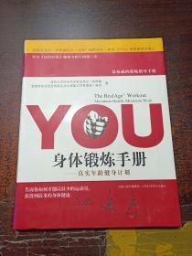 YOU:身体锻炼手册:真实年龄健身计划