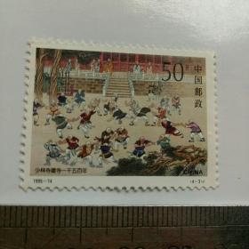 少林寺建寺一千五百年1995-14(4-3)J