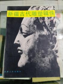 新疆古代雕塑辑佚(16开)
