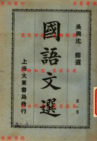国语文选(全六册)-沈镕纂-民国大东书局刊本(复印本)