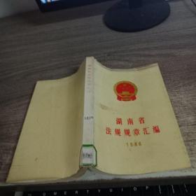 湖南省法规规章汇编1986