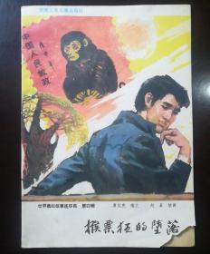 世界集邮故事连环画 第四集 猴票狂的堕落