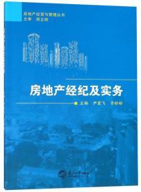 房地产经纪及实务/房地产经营与管理丛书