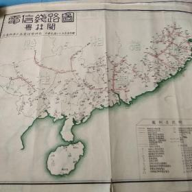 民国老地图  电信线路图鄂 桂 闽等  尺寸54/38  民国三十五年