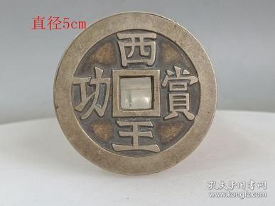 乡下收的少见的西王赏功银币古钱