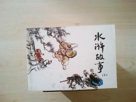 连环画  水浒故事(上)(北京小学生连环画)