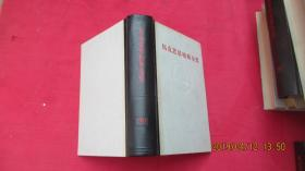 马克思恩格斯全集(第三十卷)精装,一版一印。