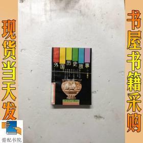 少年百科丛书精选本 外国历史故事:1  2  3  5    共4本合售