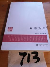 汉语论集........