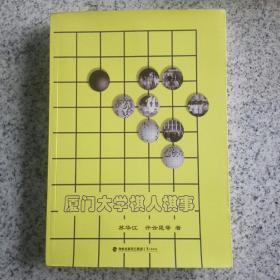 厦门大学棋人棋事