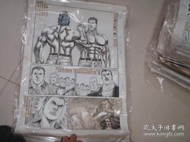 29 90年代出版过的名家动漫原稿《江湖大佬》31张 长54厘米宽40厘米
