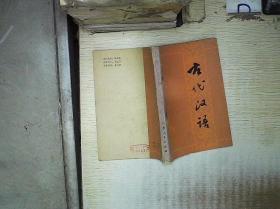 古代汉语   。、