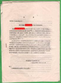 七八十年代老材料 关于特赦战犯***安排工作问题的报告 16开合计10张