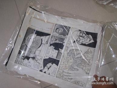 38 90年代出版过的名家动漫原稿《鬼子》26张 长47厘米宽36厘米