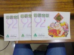 1992 杨柳青版 三册全