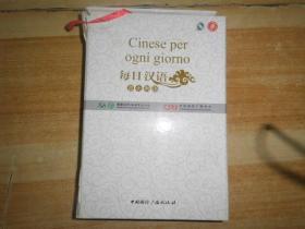 每日汉语--意大利语(全6册)