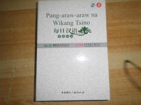 每日汉语:菲律宾语(全6册)