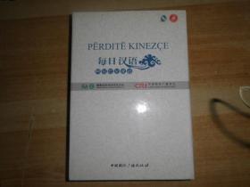 每日汉语:阿尔巴尼亚语(全6册)