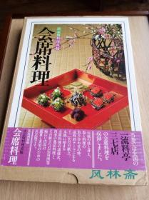 会席料理 决定版·料理真髓 8开全彩 日本一流料亭之传承 技法 样式 器具全赏析!