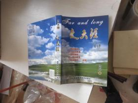 走天涯 【附光盘 一版一印 2000册】