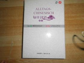每日汉语:德语(全6册)